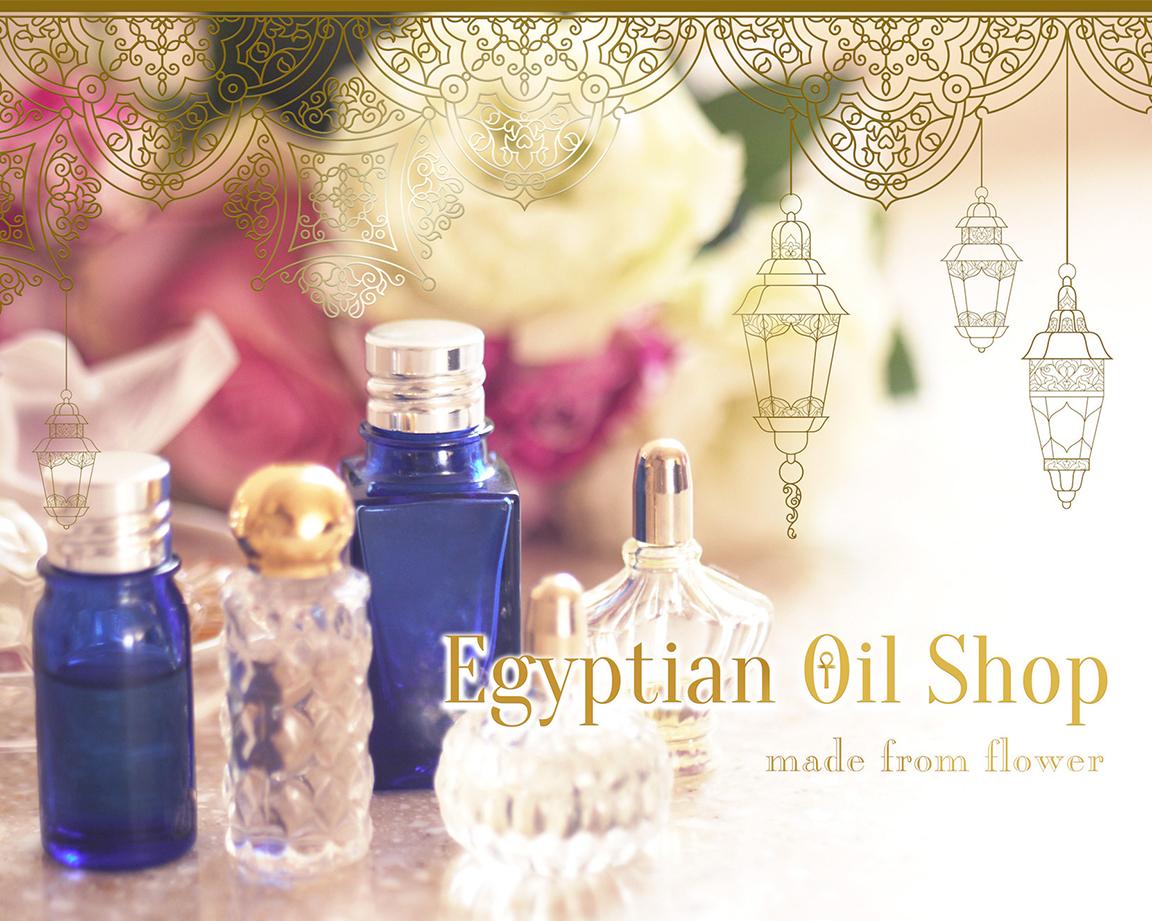 エジプト香油オンラインショップ